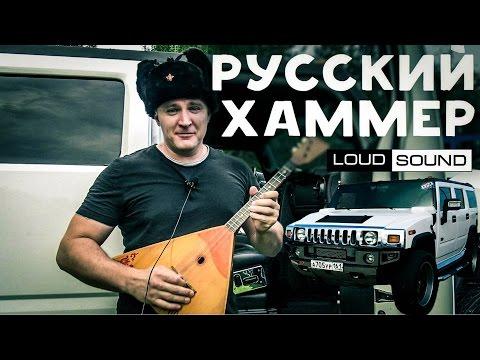 Первый русский обзор на американском канале  Hummer H2 LOUD SOUND на канале THELIFEOFPRICE