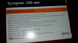 Эутирокс 100 мкг