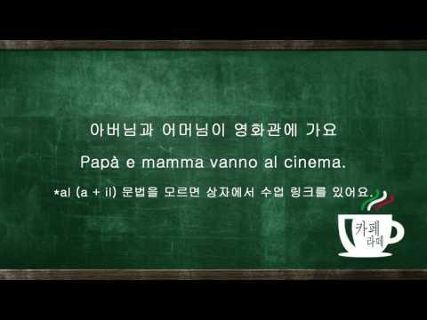 [이탈리아어 공부하자]  `e` 접속사 ('그리고' 문법) - 8강