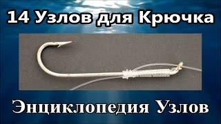 Как Привязать Крючок к леске - 14 Узлов Популярные Рыболовные Рыбацкие Узлы