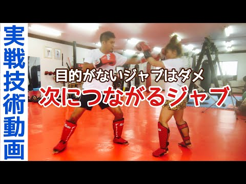 【実No.8】効果的なジャブの打ち方【キックボクシング実戦テクニック】