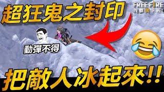 【Free Fire】我要活下去 超狂禁術-直接把敵人冰起來 你再跑啊你!!