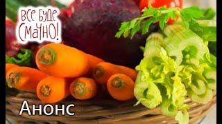 Настоящий овощной банкет – Все буде смачно. Смотрите 19 и 20 мая