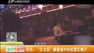 記者暗訪西安城中村黑燈舞廳:男女亂抱隨便摸