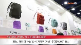포브, 캐리어 수납 방식 기저귀 가방 '루미&#…