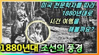 1800년대 조선의 풍경 (매우 특별한 여행자와의 시간…