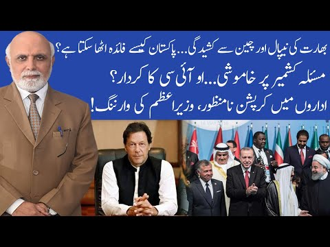 MUQABIL With Haroon Ur Rasheed - Friday 7th August 2020