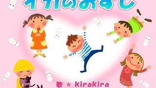 いかのおすし (防犯ソング)kirakira thumbnail