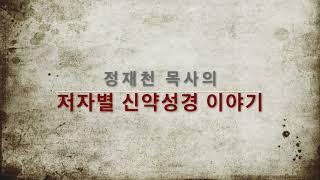 월요학습#3 저자별 신약성경 이야기 (마가복음) | 정재천 담임목사 | 말씀이 살아있는 Maple Church
