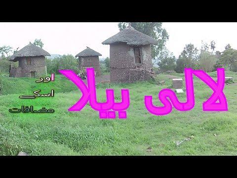 Lalibela and its suburb, Ethiopia Part 5 (Travel documentary in Urdu Hindi)