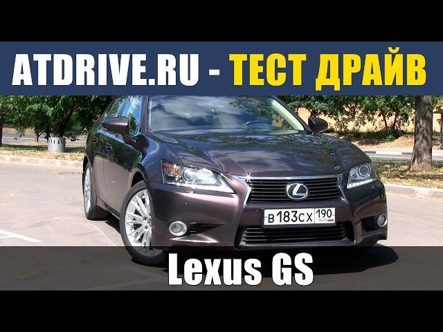 Lexus GS - Тест-драйв от ATDrive.ru