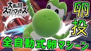 【大乱闘】卵を投げているだけでVIPへ進出してしまう緑の怪獣【スマブラSP】