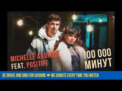 Мишель Андраде и Позитив - Сто тысяч минут