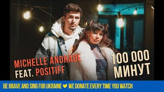 Michelle Andrade feat. Positiff - 100 000 минут [Official Video]