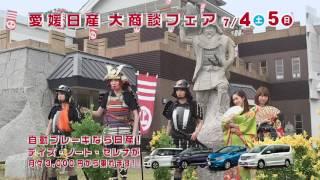 2015年7月1日(水)よりオンエア開始の愛媛日産×ひめキュンCM「心に思い...