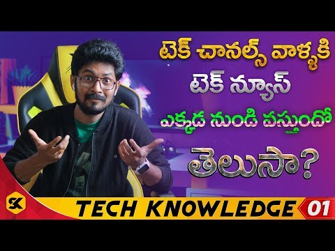 How Tech Channels Get Tech News Everyday ! | Secret Websites  | Leakers | Tech Knowledge #1 By SK