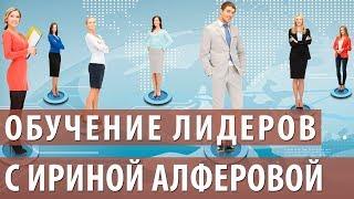 Обучение лидеров с Ириной Алферовой