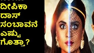 Kannada Nagini Serial Actress Deepika Das Remuneration Revealed