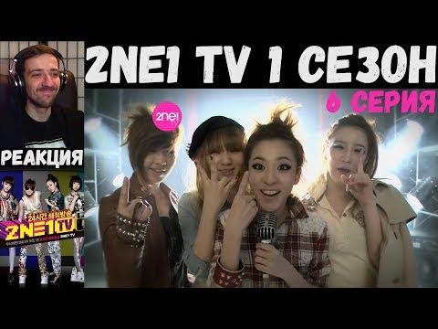 РЕАКЦИЯ на 2NE1 TV 1 сезон (6 серия) [РУС САБ] + BIGBANG TV