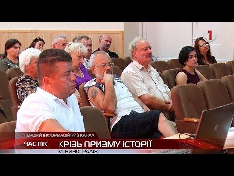 У Виноградові відбулася відкрита лекція про історію заснування королівського містечка