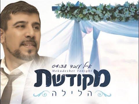 שיר כניסה לחופה מרגש ביותר!! מקודשת הלילה (טיטניק) - אייל עובד - eyal oved - mekudeshet