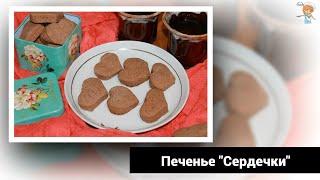 Шоколадное печенье Сердечки ❤ Путь к Сердцу любимого! Рецепт печенья на 14 февраля!