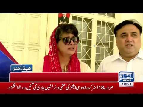 10 AM Headlines Lahore News HD - 20 July 2017