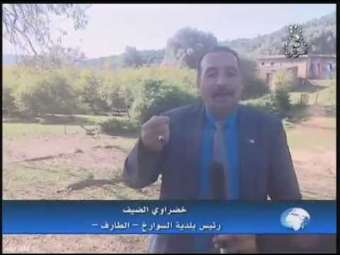 Reportage ENTV - Le développement des communes frontalières d'El-Tarf