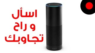 كل شئ عن Amazon Echo