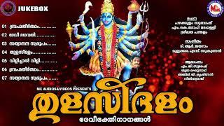 തുളസീദളം   ദേവിഭക്തിഗാനങ്ങൾ   devi devotional songs malayalam   thulasidhalam   mc audios  