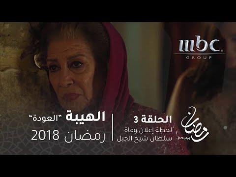 مسلسل الهيبة - الحلقة 3 - لحظة إعلان وفاة سلطان شيخ الجبل