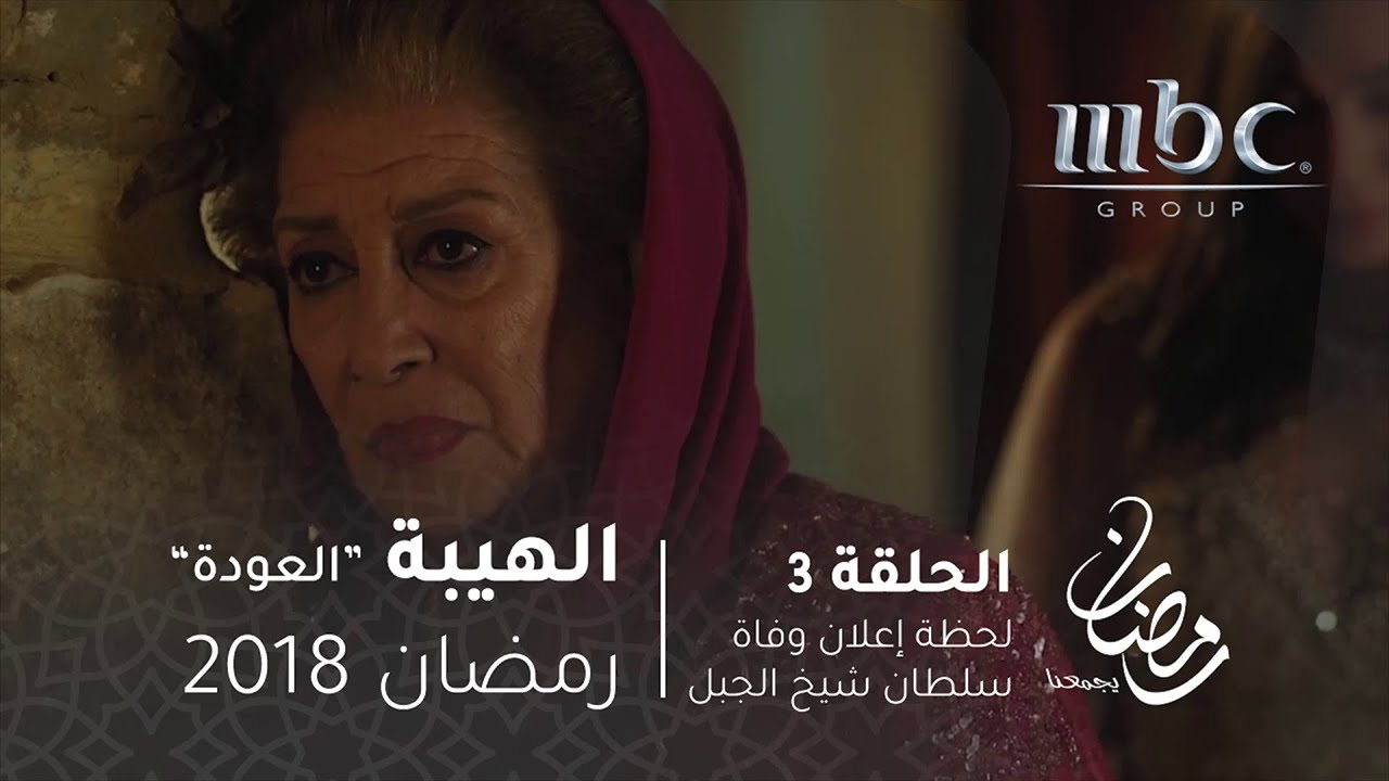 fffe82e37 مسلسل الهيبة - الحلقة 3 - لحظة إعلان وفاة سلطان شيخ الجبل - YouTube