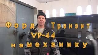 ФордТранзит. VP-44 на механіку. Збірка тнвд
