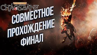 ФИНАЛ ИГРЫ: Warhammer Chaosbane VeryHard
