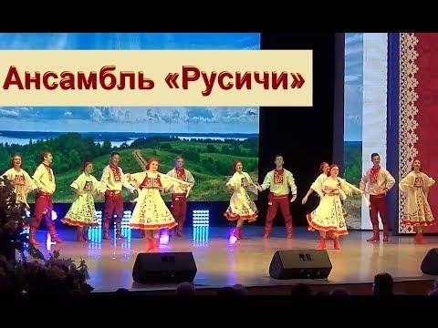 Ансамбль народного танца «Русичи»  | Всероссийский фестиваль творческих коллективов