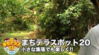 【小さな集落でも楽しく!!】まちテラスポット20