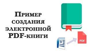 Как создать электронную pdf-книгу? Примеры, идеи, оформление
