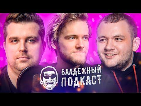 БАЛДЕЖНЫЙ ПОДКАСТ - ГОСТЬ АРТУР ШАРИФОВ