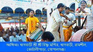 বিরাম কীর্তন | শ্রী গৌরাঙ্গ সম্প্রদায় খুলনা | Sre Gourango Shomproday Khulna | Hindu Music