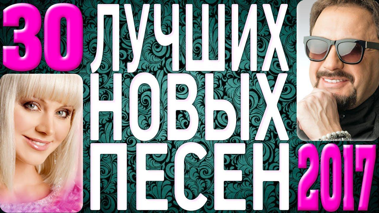 Скачать онлайн песни новинки 2018 года русские