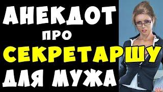 АНЕКДОТ про Новую Секретаршу для Мужа Самые Смешные Свежие Анекдоты