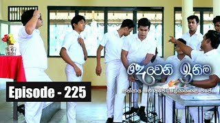 Deweni Inima | Episode 225 15th  December 2017 Thumbnail