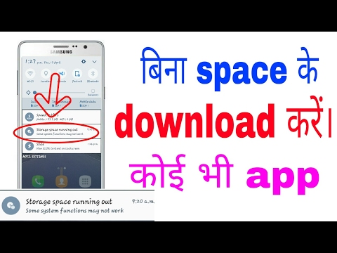How to download app without space || बिना space के app कैसे download करें।