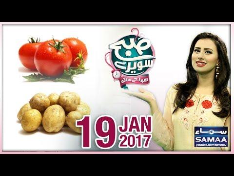 Tomato Potato | Subah Saverey Samaa Kay Saath | SAMAA TV | Madiha Naqvi | 19 Jan 2017