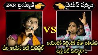 Nara Brahmani vs Ys Sharmila | Mataku Mata | Brahmani vs sharmila Mangalagiri | Friday poster