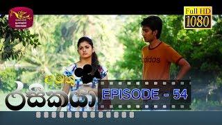 Amuthu Rasikaya || අමුතු රසිකයා | Episode -54 | 2019-05-07 | Rupavahini TeleDrama Thumbnail