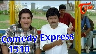Comedy Express 1510 || B 2 B || Latest Telugu Comedy Scenes || TeluguOne