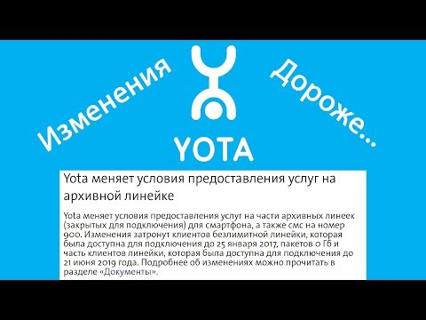 Изменения на тарифах Yota с 8 октября 2019 года
