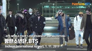 [NEWSEN] 방탄소년단(BTS), 보석처럼 반짝반짝 빛나는 숨은 눈빛 [뉴스엔TV] @IncheonAirport_190111