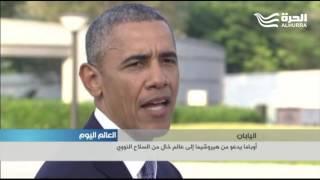 أوباما يدعو من هيروشيما إلى عالم خال من السلاح النووي